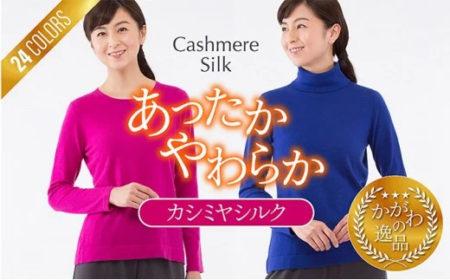 カシミヤシルク・レギュラー丈長袖プルオーバー(丸首/タートル)[№4631-1825]