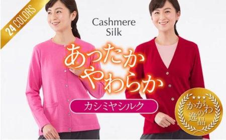 カシミヤシルク・長袖カーディガン (丸首/Vネック)